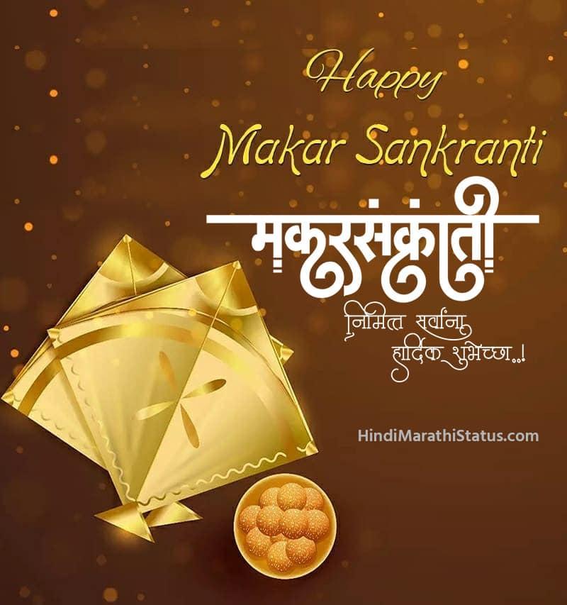 Makar Sankrant Marathi Shubhechha