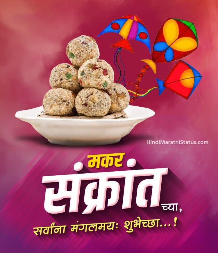 Makar Sankrant Wishes Marathi