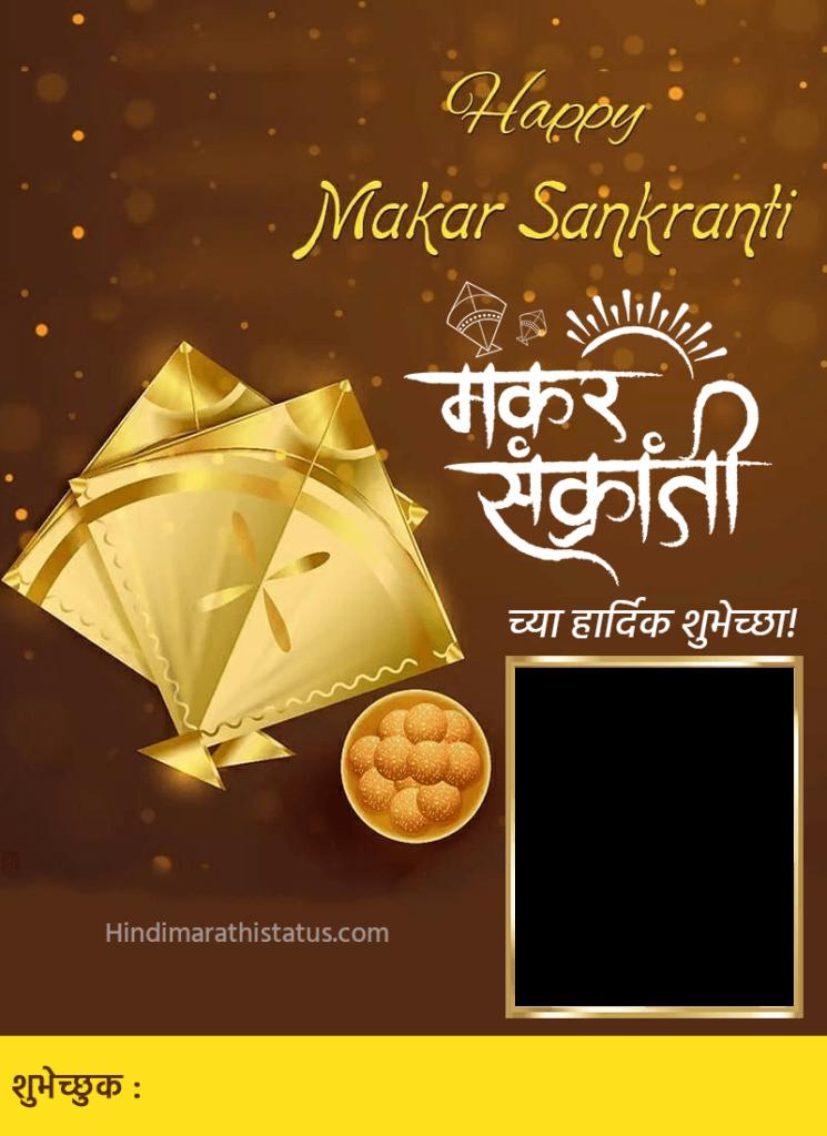Makar Sankranti Banner Marathi