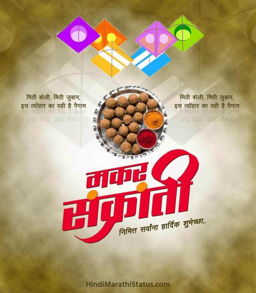 Makar Sankranti Nimitt Hardik Shubhechha