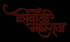 छत्रपती शिवाजी महाराज कॅलिग्राफी