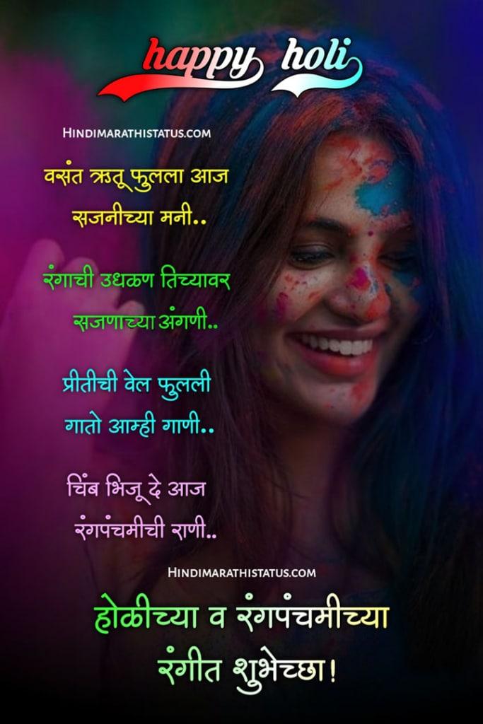 Rang Panchami Love Shayari
