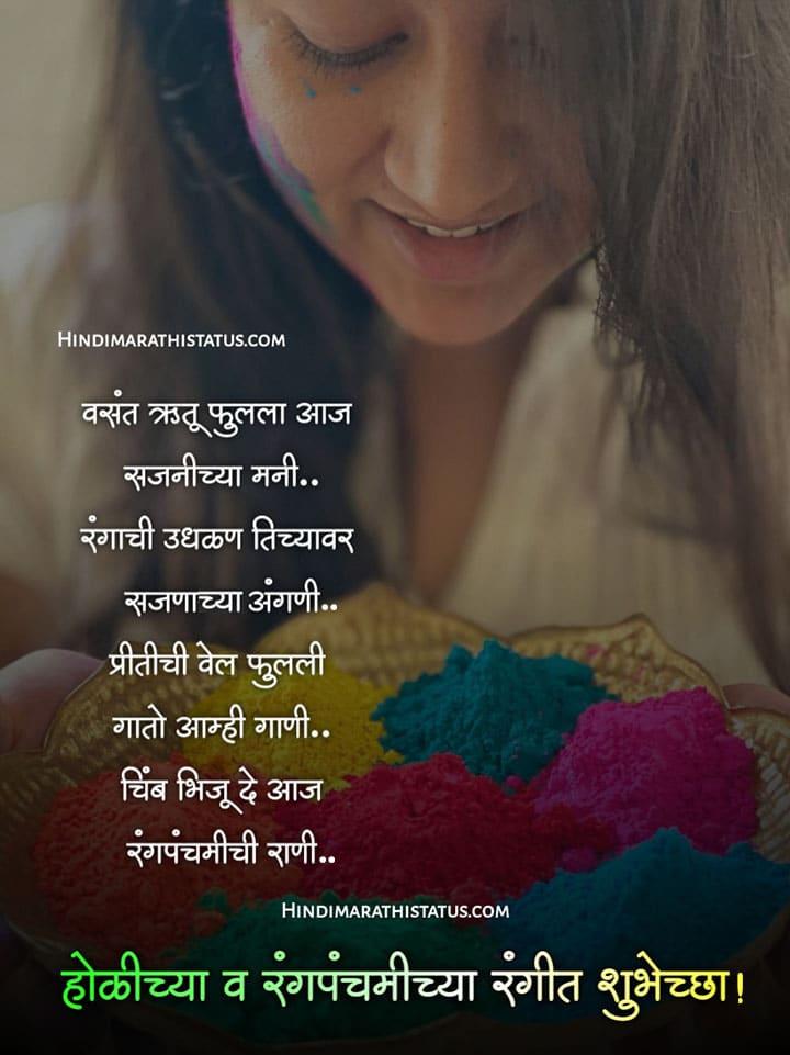 ang Panchami Prem Sandesh