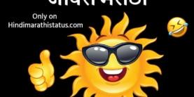 Unhala Marathi Jokes