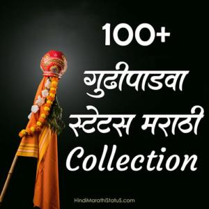 Hindi Marathi Status
