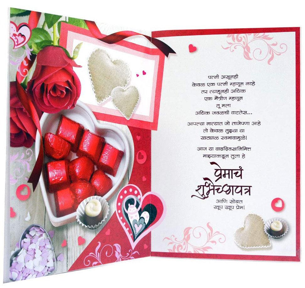 Birthday Greeting Card Marathi for Wife
